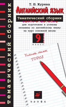 Журина Т.Ю. - Английский язык. 9 класс. Тематический сборник для подготовки к устному экзамену обложка книги