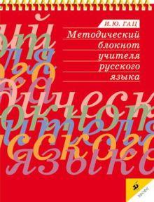 Гац И.Ю. - Методич.блокнот учителя русского языка.БУ обложка книги