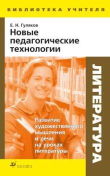 Гуляков Е. Н. - Новые пед.технологии на уроках литературы.БУ обложка книги