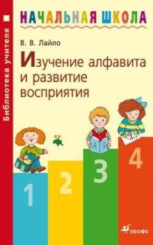 Лайло В.В. - Изуч.алфавита и разв.восприятия.Пос.д/уч.БУ. обложка книги