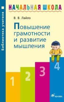 Лайло В.В. - Повышение грамотности и развит.мышления.Пос.д/учБУ обложка книги