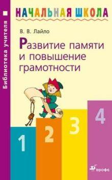 Лайло В.В. - Разв.памяти и повыш.грамотности.Пос.д/уч.БУ. обложка книги