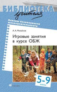 Михайлов А. А. - Игровые занятия в курсе ОБЖ.5-9кл.БУ обложка книги
