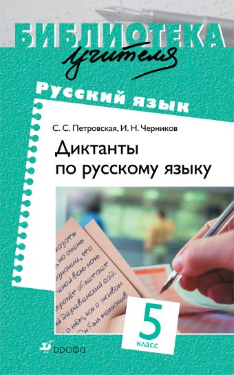 Русский язык. 5 класс. Диктанты Петровская С.С., Черников И.Н.