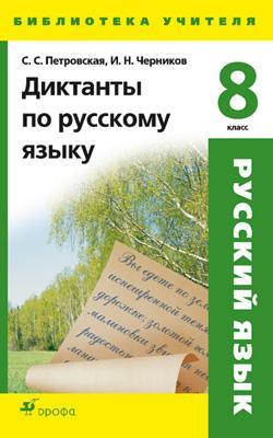 Русский язык. Диктанты. 8 класс. Методическое пособие