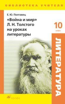 Полтавец Е. Ю. - Война и мир Л.Н.Толстого на уроках литерат.БУ обложка книги