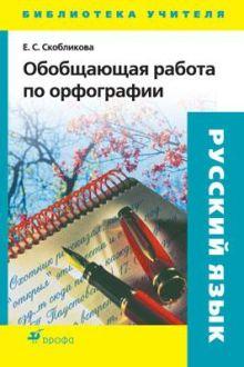 Скобликова Е.С. - Обобщающая работа по орфографии.(мяг.)БУ обложка книги