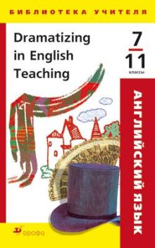 Смолякова О.И. - Dramatizing in English Teaching.7-11кл.БУ обложка книги