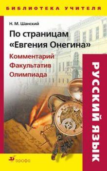 Шанский Н. М. - По стр.Евгения Онегина.Коммент.Факультатив.БУ обложка книги
