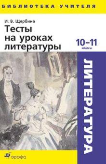 Щербина И. В. - Тесты на уроках литературы.10-11кл.БУ обложка книги