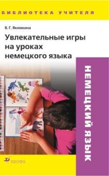 Якимкина В. Г. - Увлекательные игры на уроках немецкого яз.БУ обложка книги