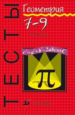 Геометрия.Тесты. 7-9кл.Уч-метод.пос.(Алтынов) Алтынов П. И.