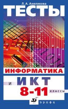 Анеликова Л.А. - Информатика и ИКТ.Тесты.8-11кл.Уч-метод.пос.(Анеликова) обложка книги