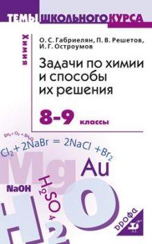Габриелян О.С., Остроумов И.Г., Решетов П. В. - Задачи по химии и спос.их реш. 8-9кл.ТШК обложка книги