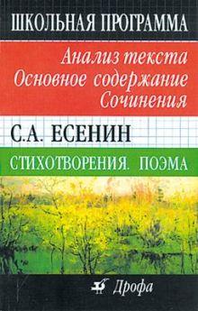 Буровцева Н. Ю. (автор-составитель) - Есенин.Стихотвор.Поэмы.Ан.текста.11кл обложка книги