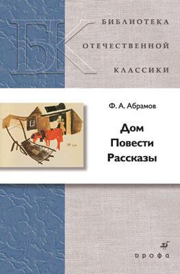 Дом.Рассказы.Повести.(БОК)(нов.обл.) Абрамов Ф. А.