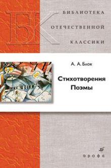 Блок А.А. - Стихотворения. Поэмы обложка книги