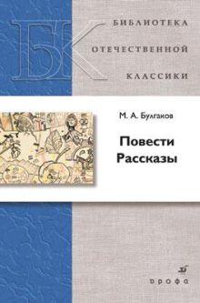 Булгаков М.А. - Рассказы. Повести обложка книги