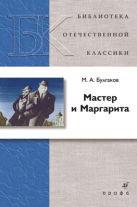 Мастер и Маргарита. Роман