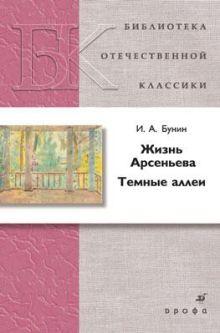 Бунин И.А. - Жизнь Арсеньева. Темные аллеи обложка книги