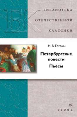 Петербургские повести.Пьесы.(БОК) Гоголь Н.В.