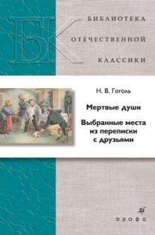 Гоголь Н.В. - Мертвые души. Выбранные места из переписки с друзьями обложка книги