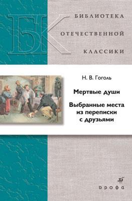 Мертвые души.Выбранные места из переписки с друзьями (БОК) Гоголь Н.В.