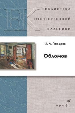 Обломов.Роман (БОК) Гончаров И.А.
