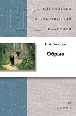 Обрыв Гончаров И.А.