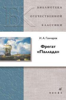 Гончаров И. А. - Фрегат Паллада.Роман.(БОК)(нов.обл.) обложка книги