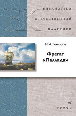 "Фрегат ""Паллада"".Роман.(БОК)(нов.обл.) Гончаров И. А."