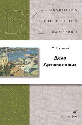 Дело Артамоновых.(БОК)(нов.обл.)