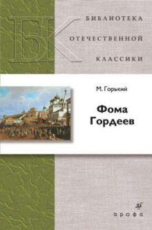Горький М. - Фома Гордеев.(БОК)(нов.обл.) обложка книги