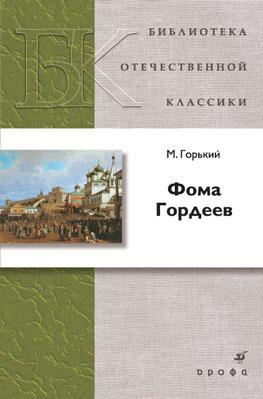 Фома Гордеев Горький М.