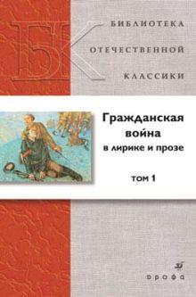 Гражданская война в лирике и прозеТ1.(БОК)(нов.обл.) обложка книги