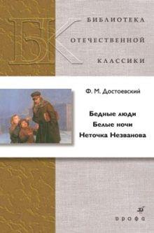 Достоевский Ф.М. - Бедные люди. Белые ночи обложка книги