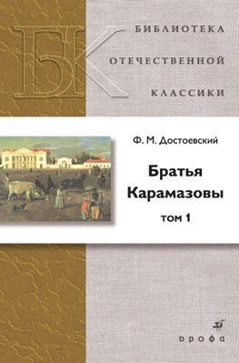 Братья Карамазовы.Том 1.(БОК)(нов.обл.) Достоевский Ф. М.