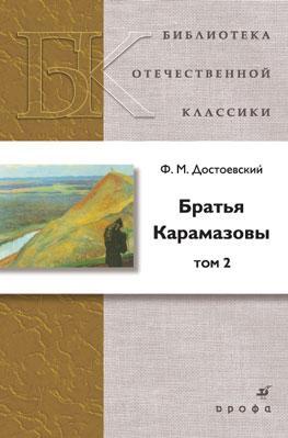 Братья Карамазовы.Том 2.(БОК)(нов.обл.) Достоевский Ф. М.