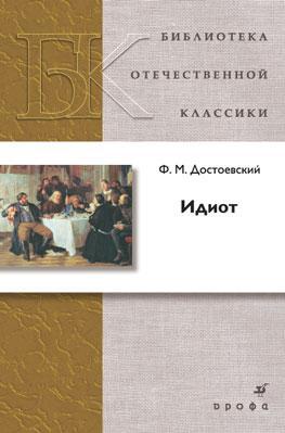 Идиот. Роман (БОК) Достоевский Ф.М.