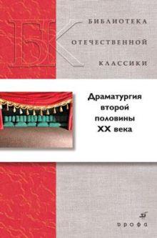 Агеносов В.В. и др. - Драматургия второй половины XX века обложка книги