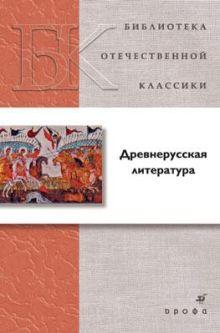 Агеносов В. В. и др. - Древнерусская литература.(БОК)(нов.обл.) обложка книги