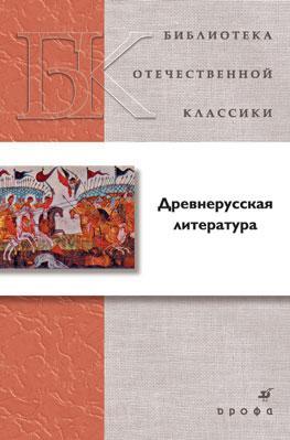 Древнерусская литература.(БОК)(нов.обл.) Агеносов В. В. и др.