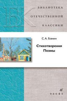 Есенин С.А. - Стихотворения. Поэмы обложка книги