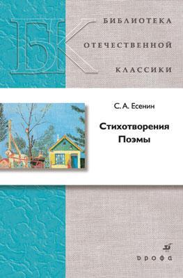 Стихотворения.Поэмы.(БОК) Есенин С.А.