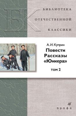 Повести.Рассказы.Юнкера.Т.2.(БОК)(нов.обл.) Куприн А. И.