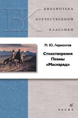 Лермонтов М.Ю. Стихотворения. Поэмы. Маскарад чулки