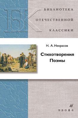 Стихотворения. Поэмы Некрасов Н.А.