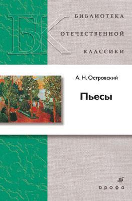 Островский А. Н. Пьесы Островский А.Н.
