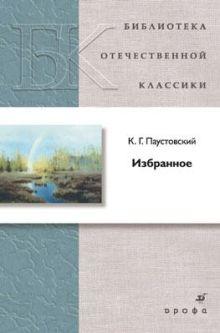 Паустовский К. Г. - Избранное.(БОК)(нов.обл) обложка книги