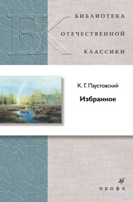 Избранное.(БОК)(нов.обл) Паустовский К. Г.